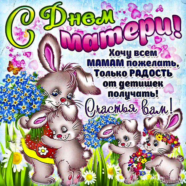 День Матери открытка мигающая. Зайчики, зайчата, цветы, надпись, стих, пожелание, мерцающая, узоры, с эффектами, добрая.