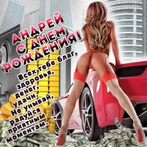 Картинка с днем рождения Андрей. Девушка в бикини, автомобиль, доллары, золото, прикольная надпись, поздравление стих.
