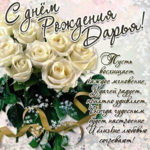Дарья с Днем рождения картинки поздравить. Цветы, букет, розы, белые розы, надпись, стихотворение, стих, с бликами, мерцающие, фразы, огромный букет, красные розы, узоры.