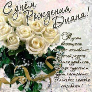 С днем рождения Диана картинки, Диане открытка с днем рождения, Дианке день рождения, Дианочке с днем рождения анимация, Дина именины картинки, поздравить Дианку, для Дианы с днем рождения, белые розы
