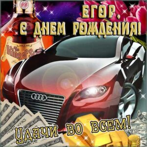 С днем рождения Егор картинки, Егору открытка с днем рождения, Егорка с днем рождения, Егорушка с днем рождения анимация, Егорке именины картинки, поздравить Егория, для Егора с днем рождения gif