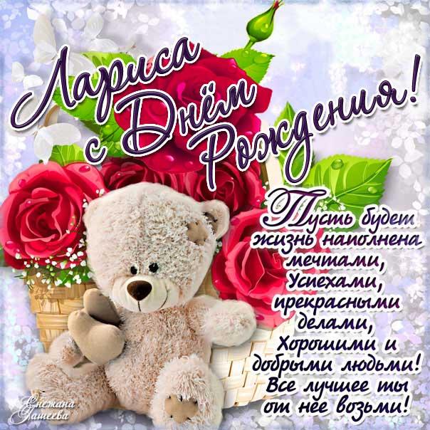 C днем рождения Лариса открытка плюшевый мишка розы