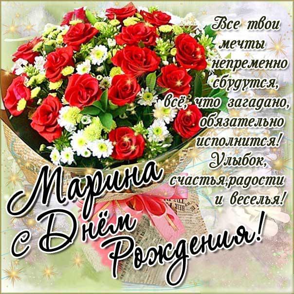 Открытка день рождения Марина красивые розы букет
