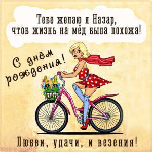 С днем рождения Назар картинки, Назару открытка с днем рождения, Назара с днем рождения, Назарий с днем рождения анимация, Назарию именины картинки, поздравить Назария, для Назарки с днем рождения gif