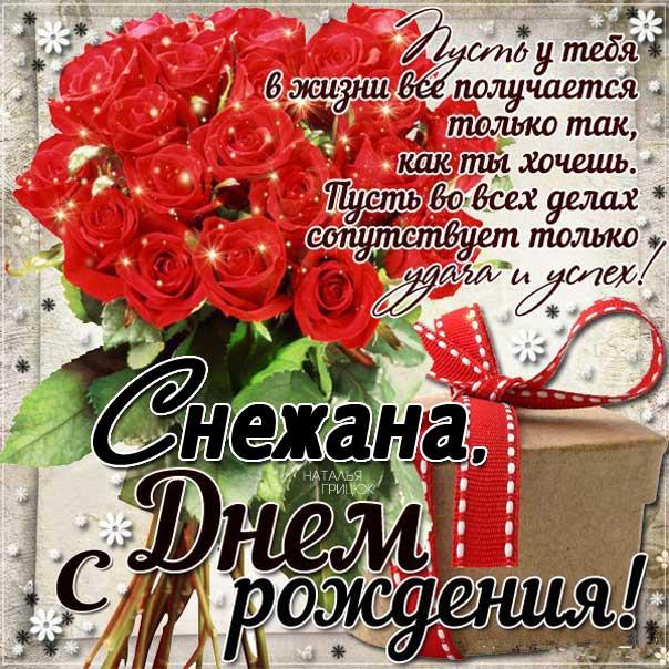 Снежана с Днем рождения поздравительная открытка. Розы, красивый букет, слова, стих, поздравляю, эффекты, мигающая, узоры, красные розы, подарок, красивая надпись.