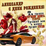 Александру красивые открытки день рождения
