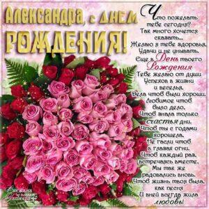 С днем рождения Александра картинки, девушке Сашеньке открытка с днем рождения, Александрушка с днем рождения, женщине Сашенька с днем рождения анимация, цветы, розы, богатство, Александра именины картинки, поздравить Александру, для милой Александры с днем рождения открытки