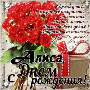 С днем рождения Алиса картинки, Алисочке открытка с днем рождения, Алисе с днем рождения, Алечка с днем рождения анимация, для Алисы цветы, Алисе розы, Алисочке богатство, Алиса именины картинки, поздравить Алису, для милой Алисы день варения открытки