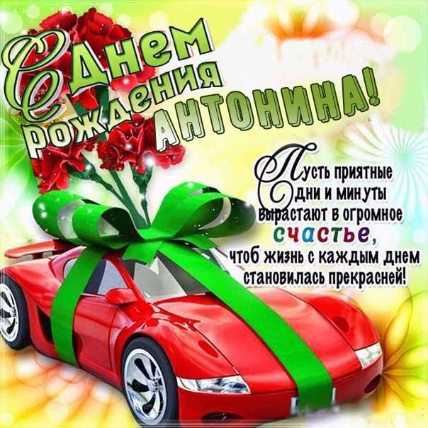 Картинки с Днем рождения Антонина. Автомобиль подарок, цветы, красивая надпись, стих на картинке Антонине