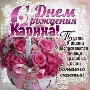 С днем рождения Карина картинки. Цветы, корзина роз, розовые розы, узоры, мерцающие эффекты, с поздравлением, надпись.