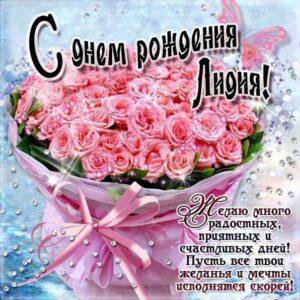 Открытка с розами день рождения Лидия
