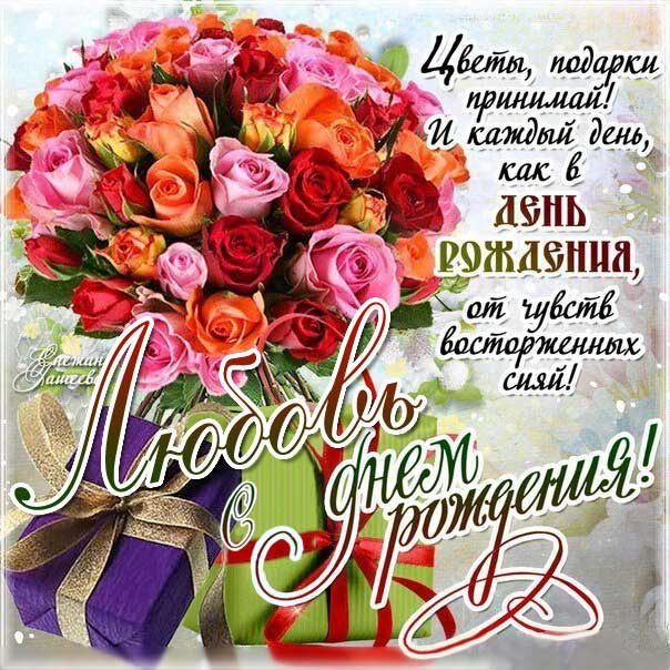 C днем рождения Любушка открытка розы