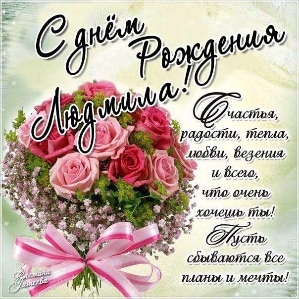 pozdravleniya-s-dnem-rozhdeniya-lyudmile-krasivie-otkritki foto 10