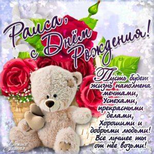 Розы, плюшевый мишка картинка с Днем рождения Рая открытка со стихом