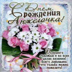 С днем рождения Анжела картинка. Букет цветов, стих-надпись, открытка, поздравление