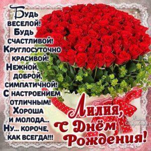 C днем рождения Лилия открытка корзина с розами