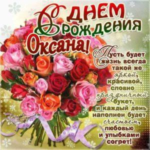 Картинка с днем рождения Оксана букет роз открытка со словами