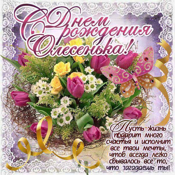 С Днем рождения Олеся картинка-гифы. Букет, цветы, с надписью, стих, с бликами, эффекты, с поздравлением, открытка, мерцающая.