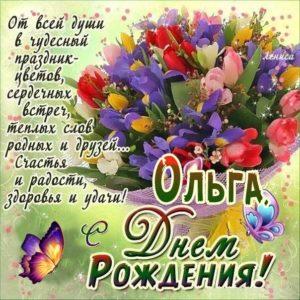 Букет цветов открытка с днем рождения Ольга картинка