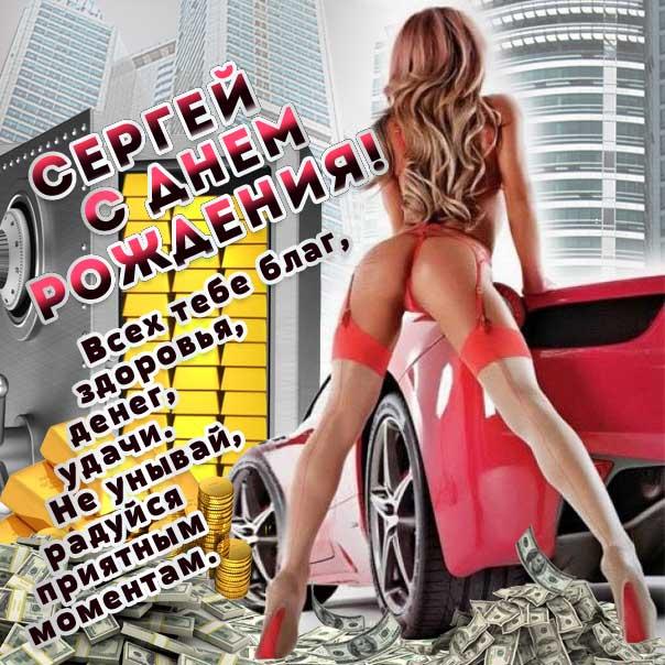 С днем рождения Сергей картинки, Сергею открытка с днем рождения, Серёжа с днем рождения, Серёгу с днем рождения анимация, красивая девушка, автомобиль, машина, доллары, Сергей именины картинки, поздравить Сержа, для Сергея с днем рождения открытки