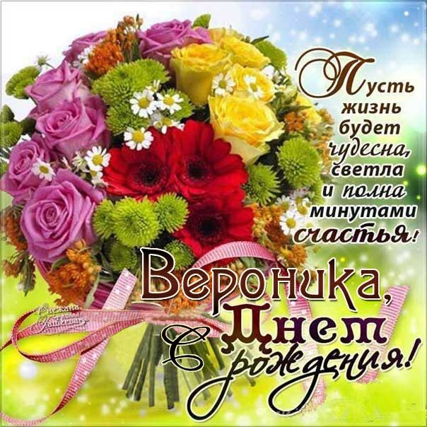 С днем рождения Вероника открытка поздравить. Букет, цветы, надпись стих.