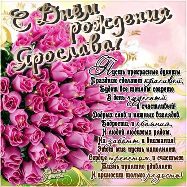 С днем рождения Ярослава картинки, Ярославе открытка с днем рождения, Славуне день рождения, Славочка с днем рождения анимация, Ясе именины картинки, поздравить Ярославу, для Ярославы с днем рождения, розовые розы