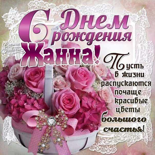 С днем рождения Жанна красивая открытка. Корзина розы, букет, с фразами стих.