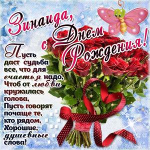 C днем рождения Зинаида открытка букет розы