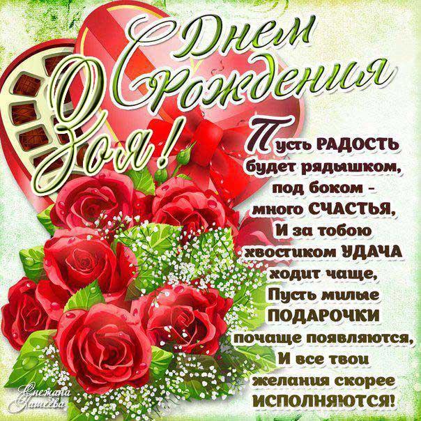 C днем рождения Зоя открытка цветы