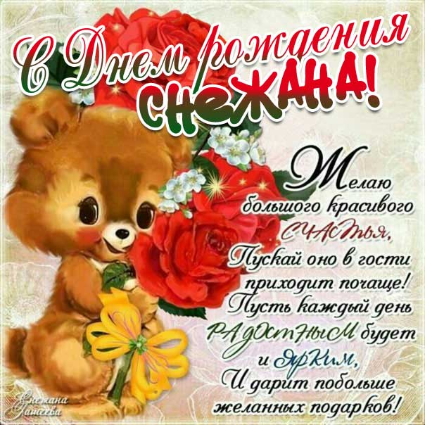 Картинка поздравление День рождения Снежана. Мультяшка, медведь, с надписью, цветы, стишок, узоры, мерцающая, открытка, медвежонок, со словами.