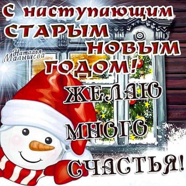 Старого нового года, с наступающим старым новым годом, старый новый год, 14 января