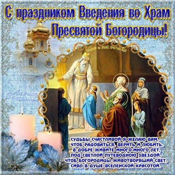 Введение в храм Приснодевы Марии открытки