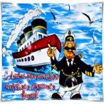 Анимация день морского и речного флота