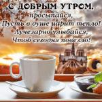 Открытка просыпайся доброе утро