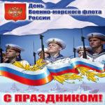 Анимашки открытки день ВМФ