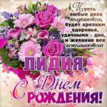 Лидия музыкальная открытка др именины