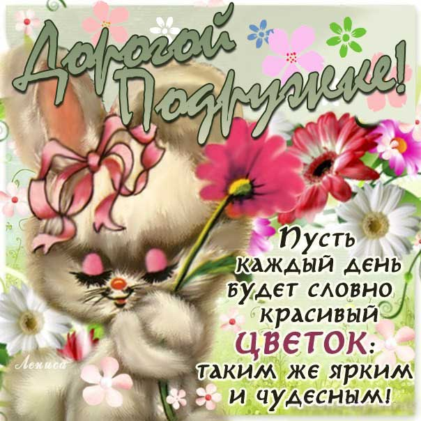 Подруге букет цветов потрясающие открытки