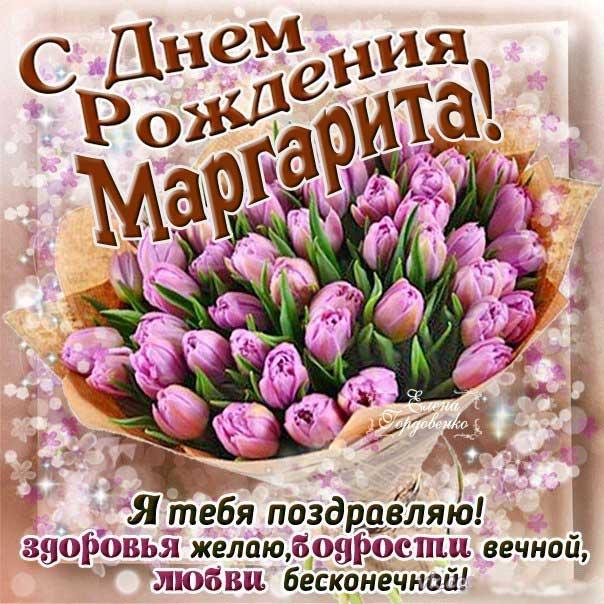 С днем рождения Маргарита открытка букет тюльпаны