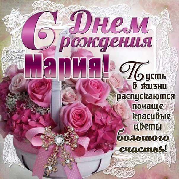 Розовая картинка с днем рождения Мария открытка корзина роз