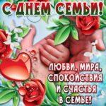Праздник день семьи открытки скачать