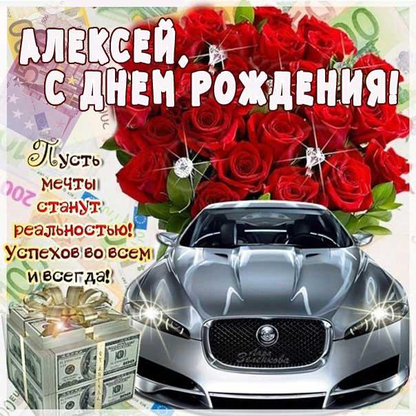 С Днём Рождения, Алексей! - YouTube | 604x604