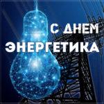 День энергетика открытка с переливами