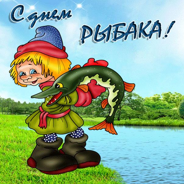 Днем рождения, открытка ко дню рождения рыбака