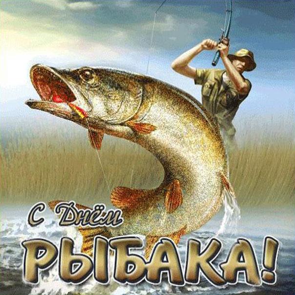 Мерцающая открытка на день Рыбака