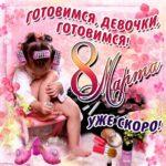 Прикольные открытки с 8 Марта