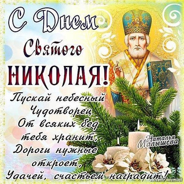 Пожелания от святого Николая