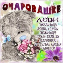 Комплимент девушке картинка. Женщине комплименты, плюшевый мишка, цветы, с надписью, подруге, красивой, пожелание в открытках.