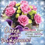 Олесе красивые открытки день рождения