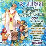 Красивые открытки день святого Николая