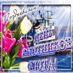 Картинки день морского и речного флота